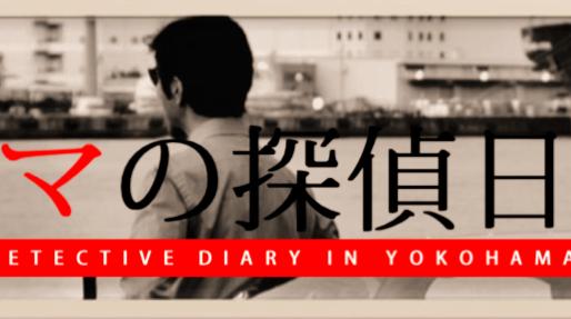 7/30 横浜の探偵日記