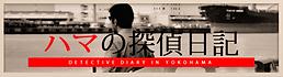 横浜 探偵 探偵事務所 浮気調査_edited_edited.png