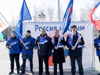В Нижневартовске отметили день присоединения Крыма к России.