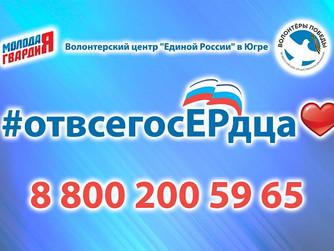 Борис Хохряков: Окружной Волонтёрский центр «Единой России» в Югре работает уже больше месяца