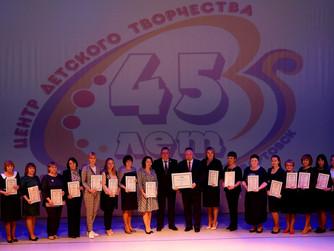 Центру детского творчества - 45 лет