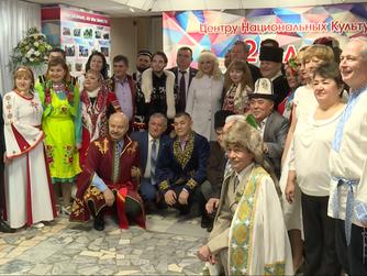 Центр национальных культур - юбиляр