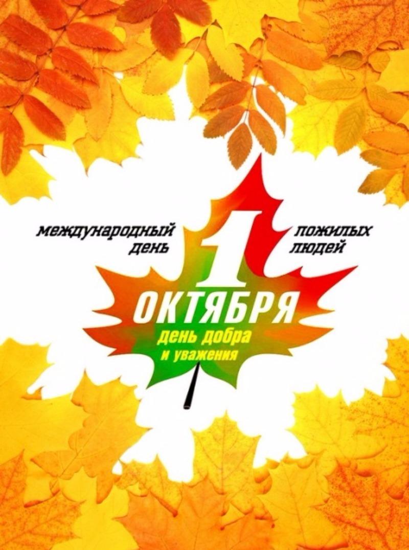 Днем военных, открытка с 1 октября день пожилого