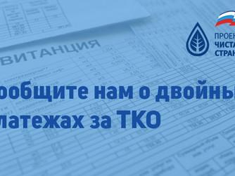 «Единая Россия» собирает с жителей информацию о двойных начислениях за вывоз бытовых отходов