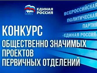 В Югре стартовал конкурс грантовой поддержки первичных организаций «Единой России»