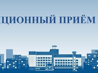 График дистанционного приёма в Депутатском центре