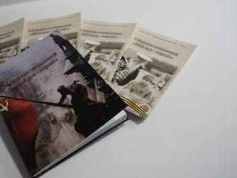 В Югре вышел в свет сборник сочинений-рассказов школьников, посвященных 75-летию Победы в ВОВ