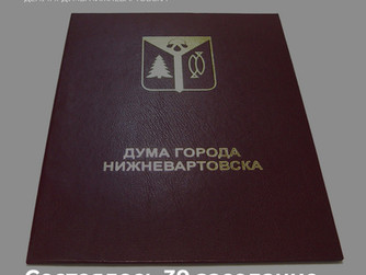 Дума Нижневартовска собралась на 39 заседание.