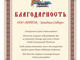 Благотворительность Сергея Великого отмечена благодарностью настоятеля Свято-Алексиевской Пустыни