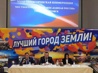 Подвести, обсудить, наметить: единороссы Нижневартовска провели партийную конференцию