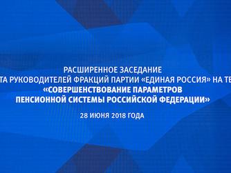 Предложения Совета руководителей фракций ЕР по пенсионной системе будут проработаны совместно с Прав