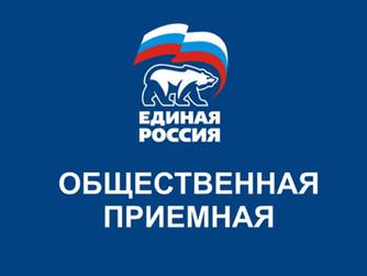 ГРАФИК ПРИЁМА В ДЕПУТАТСКОМ ЦЕНТРЕ с 25 по 28 ФЕВРАЛЯ