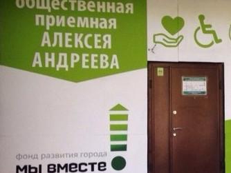 Общественная приёмная Алексея Андреева помогает в решении частных проблем