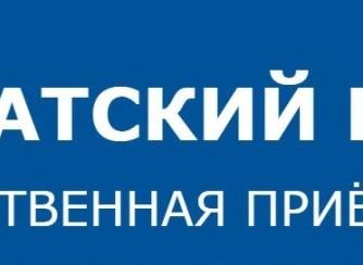 ГРАФИК ДЕПУТАТСКОГО ПРИЁМА с 9 по 11 ЯНВАРЯ