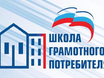С апреля по июль за консультацией в  «Школу грамотного потребителя» обратились 110 вартовчан