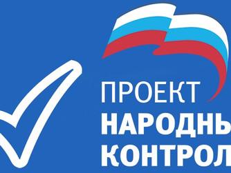 Константин Пенчуков доложил о результатах реализации партпроекта «Народный контроль» в Югре