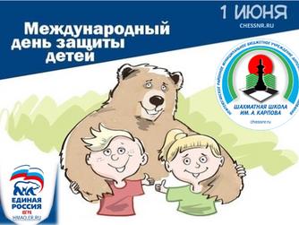 При поддержке «Единой России» состоится окружной интернет турнир для детей по шахматам