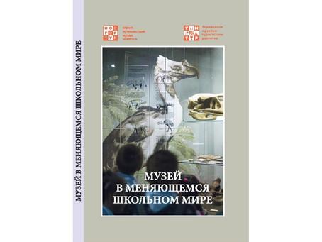 Издан сборник материалов II и III конференций