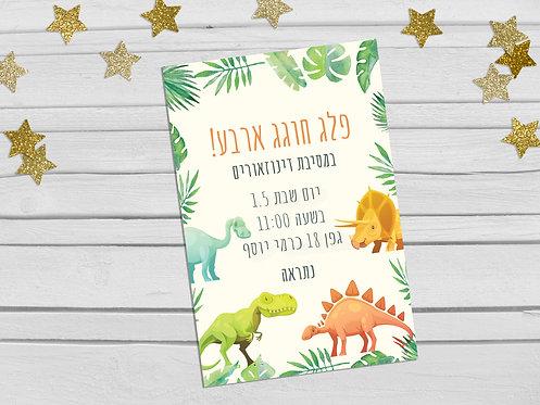 הזמנה ליום הולדת | הזמנה מעוצבת | דגם דינוזאור