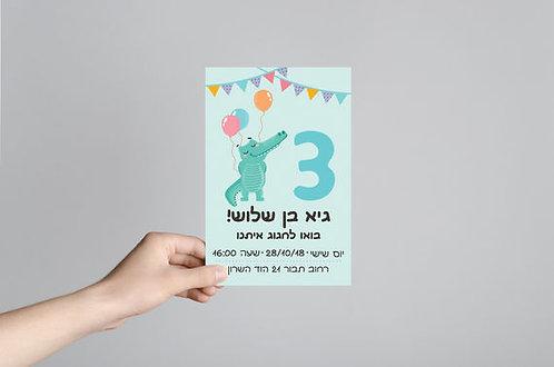 הזמנה ליום הולדת | הזמנה מעוצבת | דגם תנין