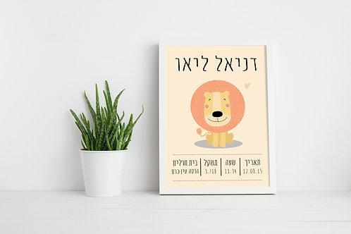 תעודת זהות מעוצבת   תעודת לידה מעוצבת   מתנה ללידה   אריה צהבהב