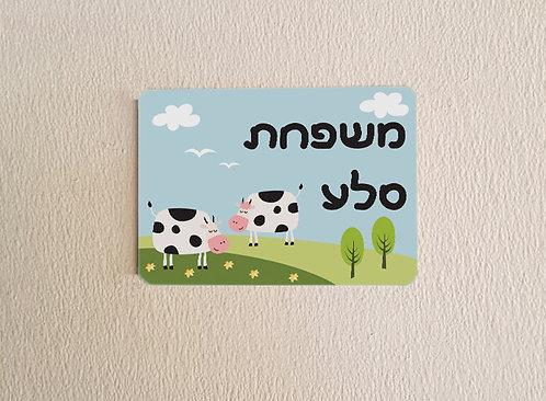 שלט מעוצב לדלת | שלט מעוצב לבית | שלט לחדר | עיצוב הבית | פרות מאושרות