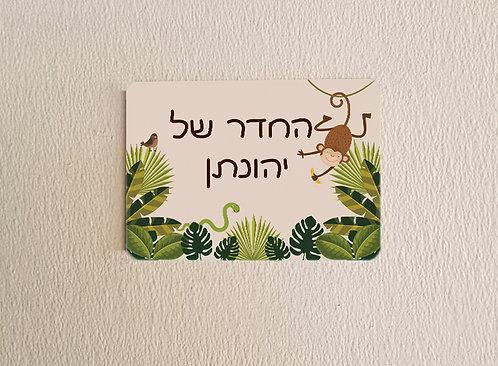 שלט לחדר ילדים | שלט מעוצב לדלת | שלט מעוצב לבית | ג'ונגל