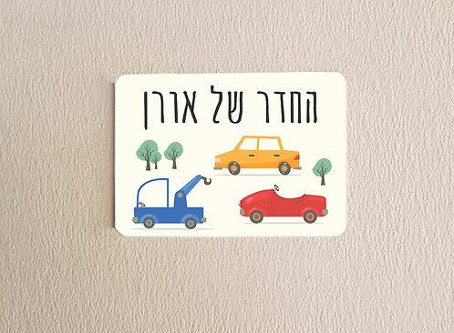 שלט מעוצב לדלת | שלט מעוצב לבית | שלט לחדר | עיצוב הבית | מכוניות