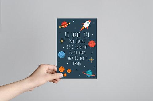 הזמנה ליום הולדת | הזמנה מעוצבת | דגם חלל