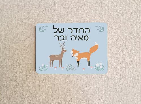שלט לחדר ילדים | שלט מעוצב לדלת | שלט מעוצב לבית | שועל ואייל