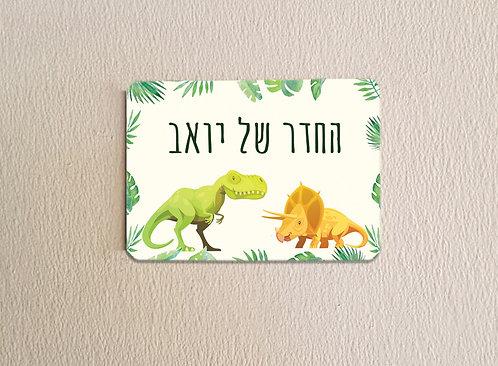 שלט מעוצב לדלת | שלט מעוצב לבית | שלט לחדר | עיצוב הבית | דינוזאורים