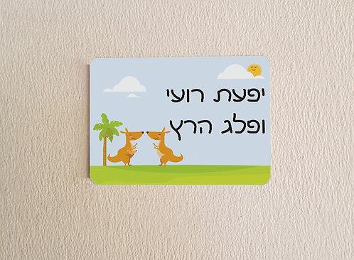 שלט מעוצב לדלת | שלט מעוצב לבית | שלט לחדר | עיצוב הבית | קנגרו