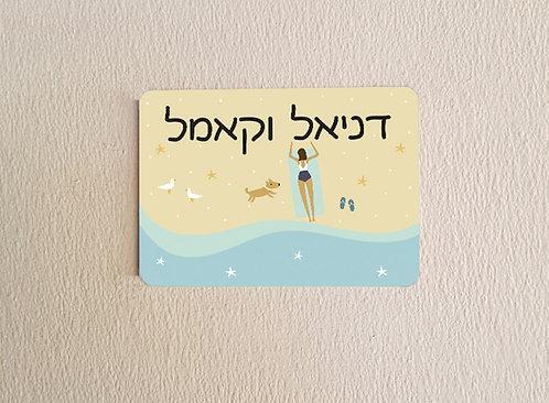שלט מעוצב לדלת | שלט מעוצב לבית | שלט לחדר | עיצוב הבית | חוף הים