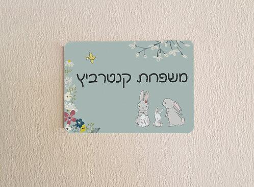 שלט מעוצב לדלת | שלט מעוצב לבית | שלט לחדר | עיצוב הבית | משפחת ארנבונים