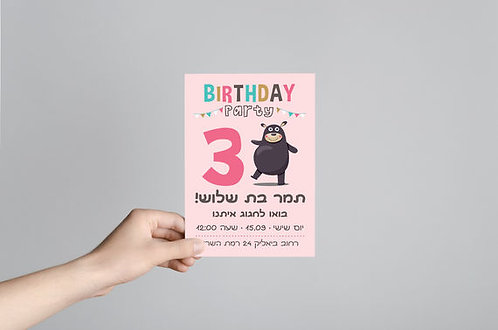 הזמנה ליום הולדת | הזמנה מעוצבת | דגם דובי