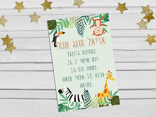הזמנה ליום הולדת   הזמנה מעוצבת   דגם ג'ונגל