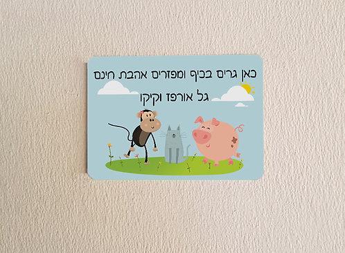 שלט לחדר ילדים | שלט מעוצב לדלת | שלט מעוצב לבית | חזיר חתול וקוף