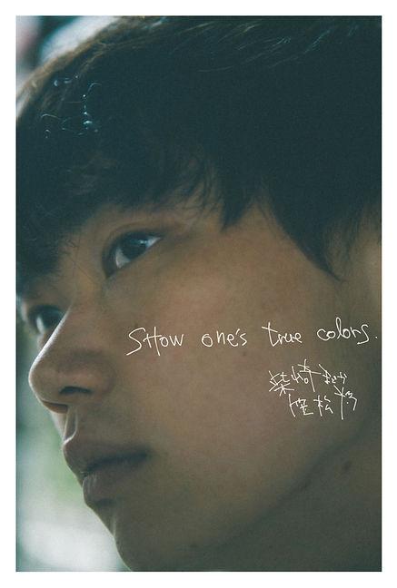 柴崎まどか個展[Show one's true colors.] model:笠松将