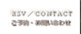 gNavi_CONTACT_163x70.png