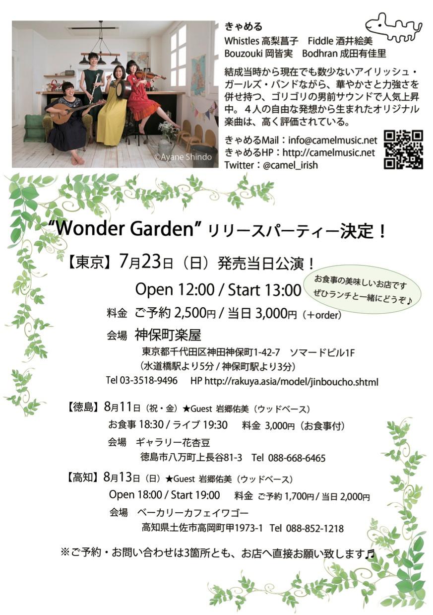 Wonder Garden レコ発
