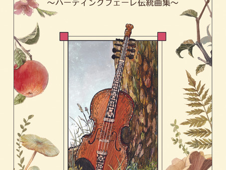 """酒井絵美 / emy sakai 1st solo album """"vetla jento mi~ハーディングフェーレ伝統曲集~"""" 2020年12月27日リリース"""
