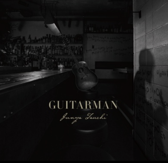 "田内洵也 ""Guitarman"""