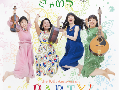"きゃめる 10th Anniversary Album ""Party!""発売"