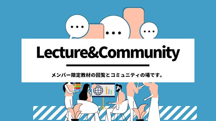 Lecture&Community