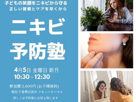 ニキビ予防の勉強会