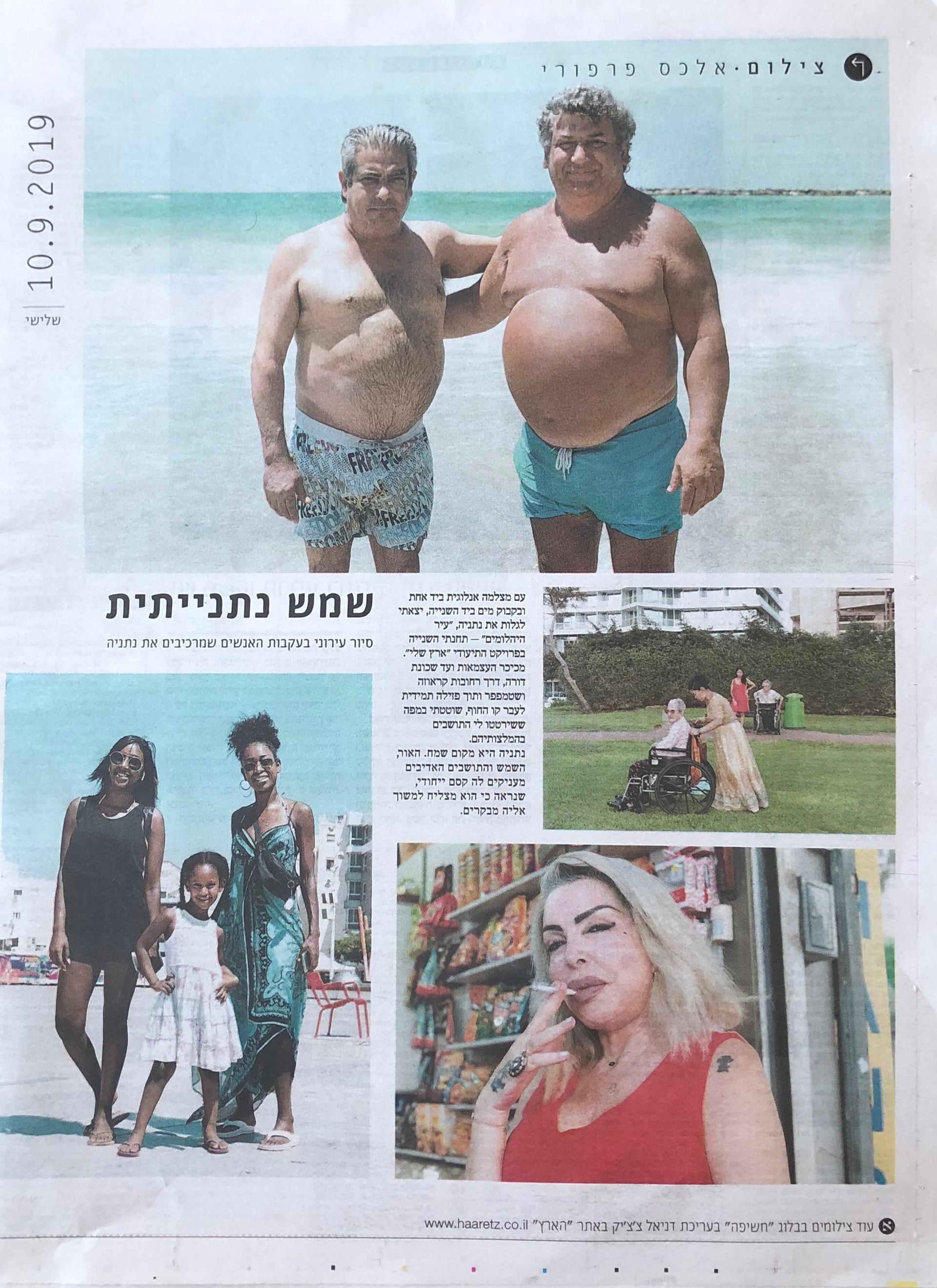 Welcome to Netanya