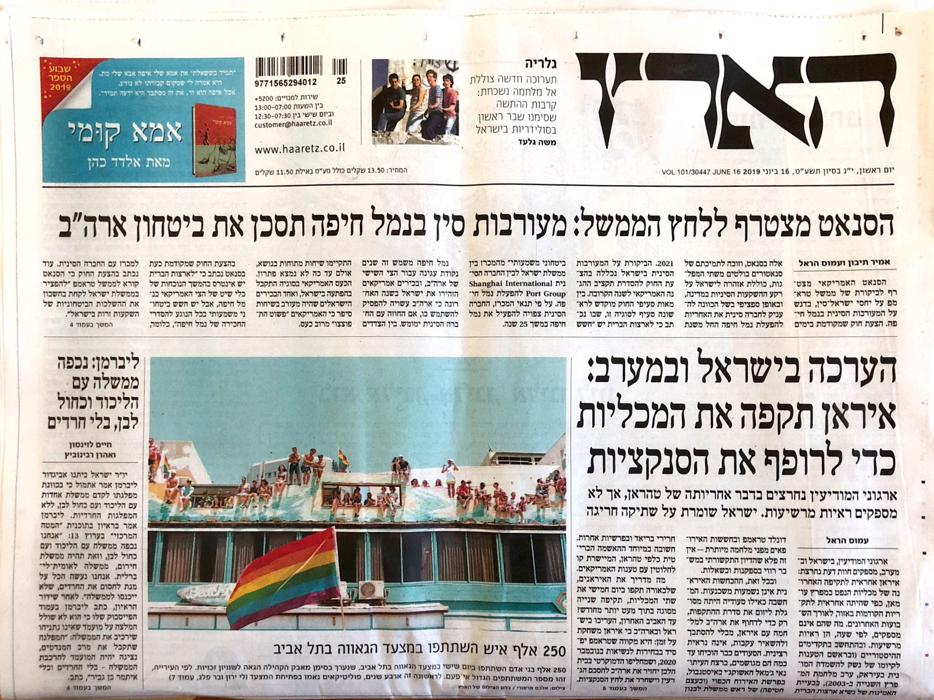 Israeli beauty, and pain: The pride parade through Alex's eyes