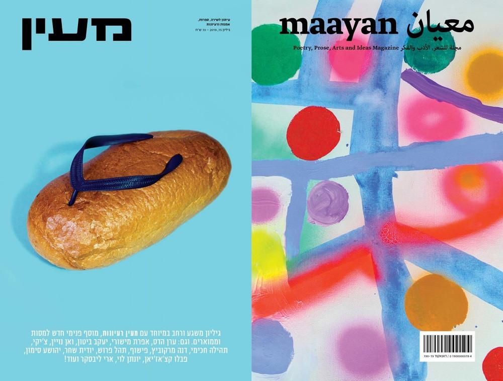 Maayan Magazine