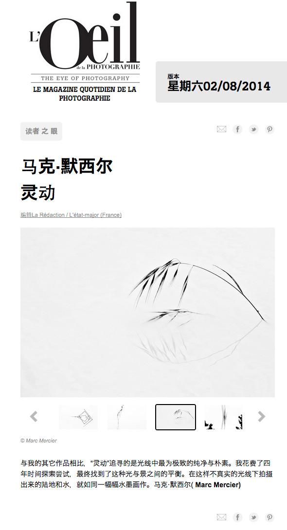 l'oeil - en chinois.jpg