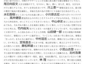第11回松本安曇野住宅建築展 2017.9/8〜10に松本市美術館で開催